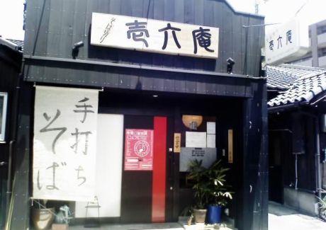 IchirokuAnn